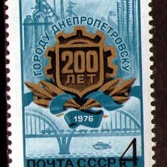 SS 1976 г. 200-летие Днепропетровска  (Чистая (**)). КЦ10руб.