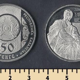 КАЗАХСТАН 50 ТЕНГЕ 2014
