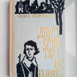 Двум смертям не бывать  - Ольга Кожухова -