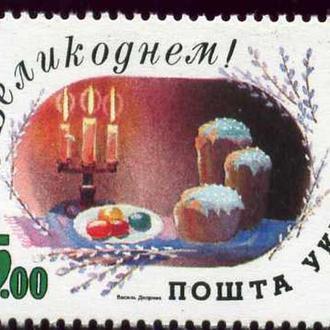 Україна, З Великоднем! 1993 рік **.