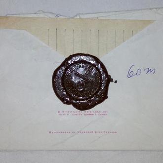 Почтовый конверт с сургучной печатью.