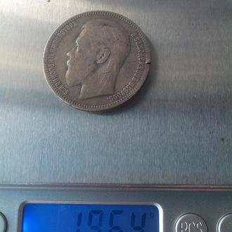 1 рубль 1898 г. (*). Николай II. На гурте звездочка. Парижский монетный двор