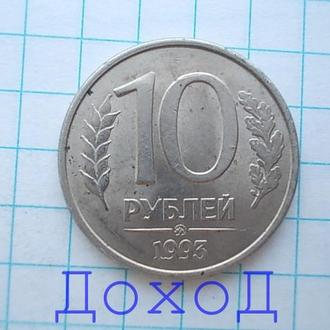 Монета Россия 10 рублей 1993 ММД магнит №1
