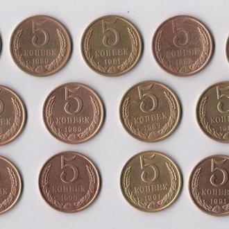 5 коп.СССР = 1961 - 1991 гг. = 13 шт. = ПОГОДОВКА