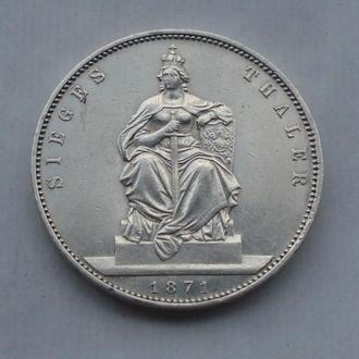 1871 г - талер Пруссия,Германия,серебро