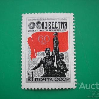 СССР. 1977 Известия MNH