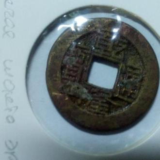 Монета Китая династия Цин 1736-1795 год