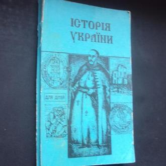 История Украины. Киев 1992г.