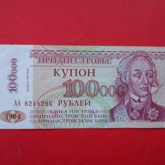 Приднестровье 1996 100000 рублей Серия АА