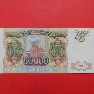 РОССИЯ 1993 50000 рублей
