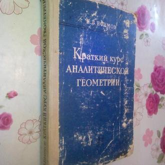 Ефимов Н.В. Краткий курс аналитической геометрии.