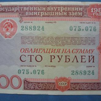 Облигация 100 рублей 1982 год