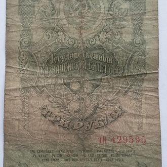 3 руб 1947 г ( 16 республик )  Чн