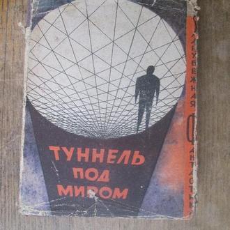 Туннель над миром. Сборник. 1965.