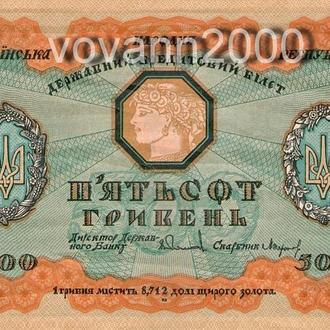 500 гривень  1918 год