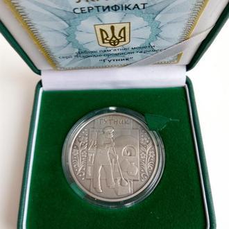 Гутник 10 грн. срібло