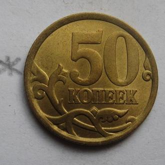 РОССИЯ, 50 копеек 2006 года (СПБ).