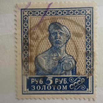 СССР 1924/25 гг стандарт 5 руб зуб 14 без вз