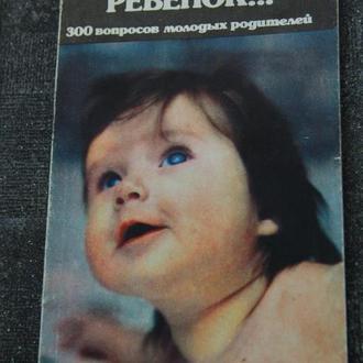 Книга  У нас родился ребенок... 300 вопросов молодых родителей  В.П. Ерков