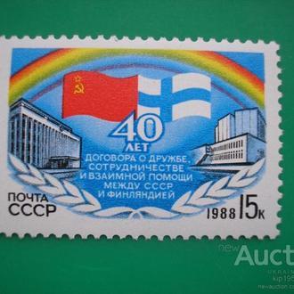 СССР 1988 40 лет договора MNH
