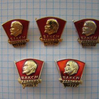 Ударник ВЛКСМ 1973, 74, 75, 76, 77 гг.