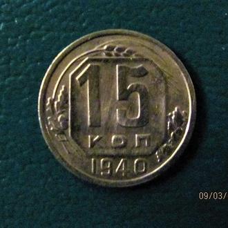 15 коп. 1940 год( специального чекана)