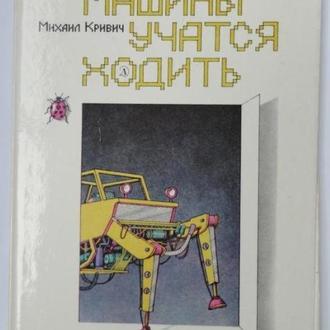 Михаил Кривич - Машины учатся ходить. Научно-популярное издание для детей