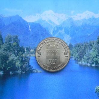 10 рублей 2014 г. Выборг