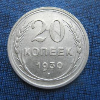монета 20 копеек СССР 1930 серебро состояние