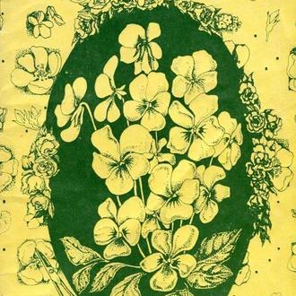 Штучні квіти. 1992