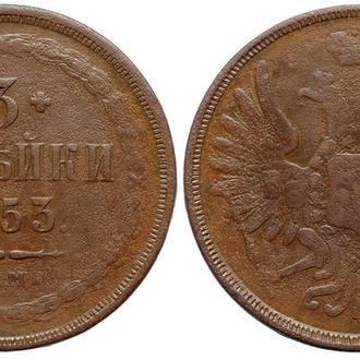 3 копейки 1853 года №4111