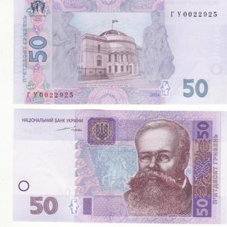 Украина Тигипко 50 гривен 2004 нечастая UNC