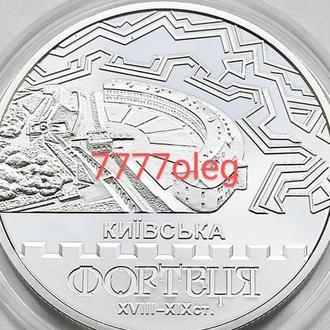 Київська фортеця 5 ГРИВЕНЬ 2021