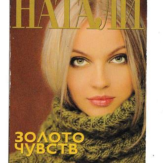 Календарик 2001 Пресса, Натали, девушка