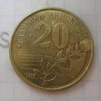 ГРЕЦИЯ 20 драхм 1992 г.