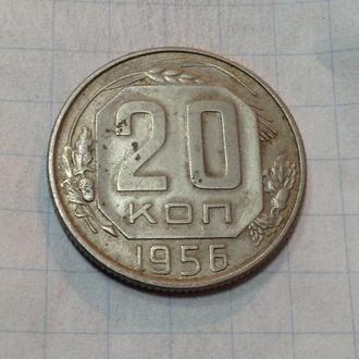 СССР, 20 копеек 1956