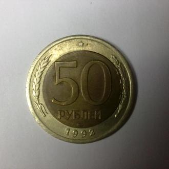 50 рублей 1992 года.