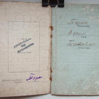 Орденская книжка, УПК и справка о ранении на Таран Е. Т.