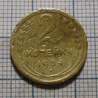 2 копейки 1934 (3)