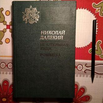 """Н.Далекий """"Не открывая лица. Ромашка."""", 1985 год"""