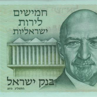 Израиль 50 лир 1973г. в UNC из пачки