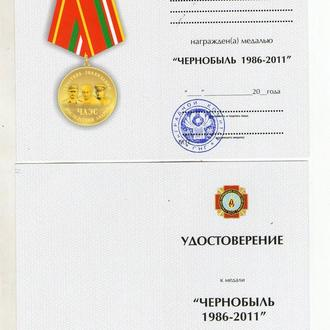 Удостоверение к медали 25 лет Чернобыля 2011 Ю200