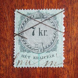 Венгрия.Гербовая марка.1868г. 7 крейцеров. МН