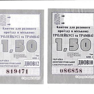 Билеты трамвай, троллейбус Днепропетровск