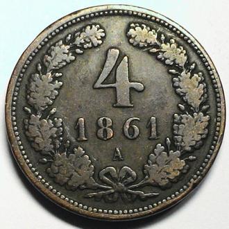 Австро-Венгрия 4 Крейцера 1861 год   СОСТОЯНИЕ!!!