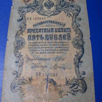 5 Рублів Росія Пять 5 Рублей Россия 1909