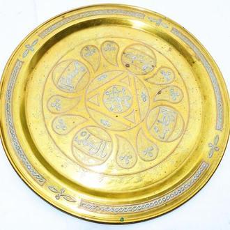 ВОСТОЧНЫЙ ПОДНОС или тарелка - латунь  - 36,3 см - арабский