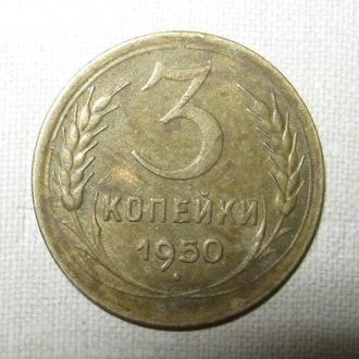 3 копейки 1950 г. СССР.