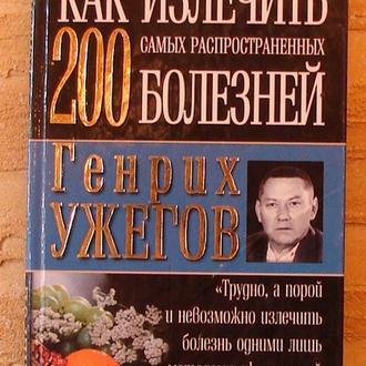 """Генрих Ужегов. Как излечить 200 самых распостраненных болезней"""""""