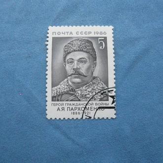 СССР 1986 Пархоменко